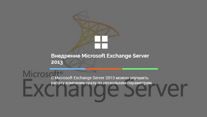 Внедрение Microsoft Exchange Server 2013